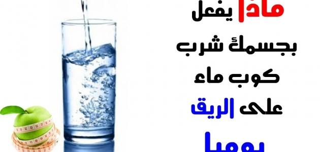 معلومات هامة عن فوائد شرب الماء على الريق