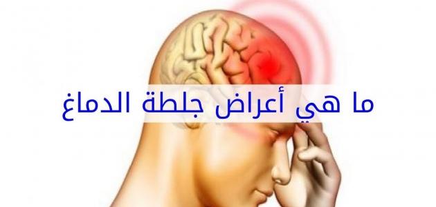 تعرف على أسباب جلطات المخ من أهمها الإرتجاف الأذيني
