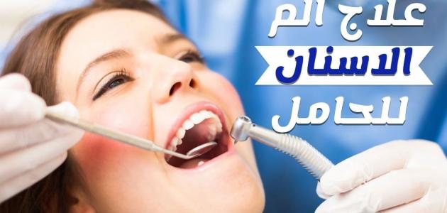 تعرف على طرق الوقاية للأسنان بالنسبة للمرأة الحامل