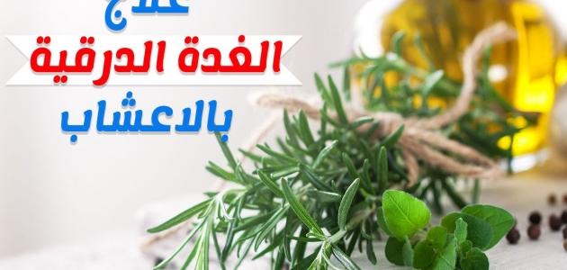 طرق طبيعية وأعشاب تخفف من أعراض الغدة الدرقية
