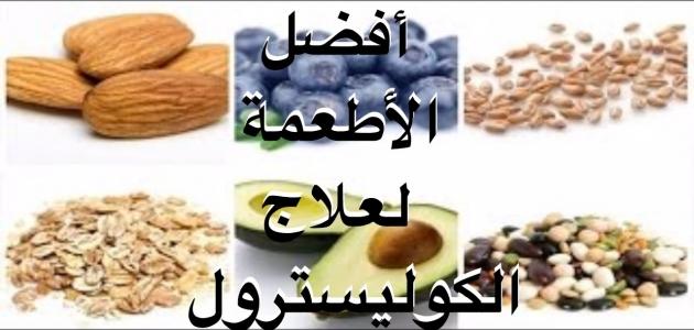أطعمة تساعدك على التخلص من الكوليسترول