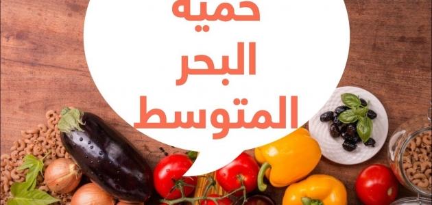 العلاقة بين مرض السكر ونظام حمية البحر المتوسط