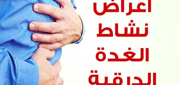 تصاب الغدة الدرقية بخلل يجعلها في حالة نشاط مفرط أو كسل تعرف على أعراض الحالتين