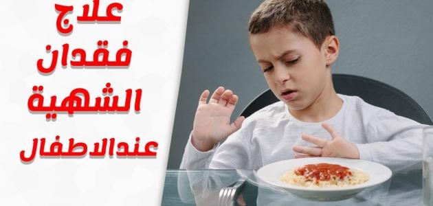 تعرف على الطرق الصحيحة لفتح شهية طفلك