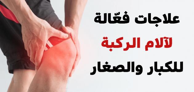 خمسة مشكلات سببا في آلام الركبة منها التهاب المفاصل