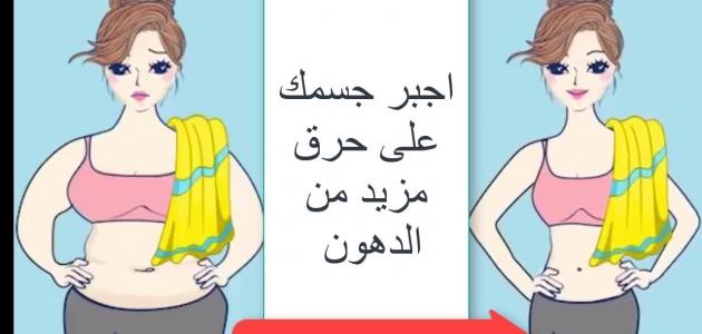 طرق أمنة تزيد من وزنك وما هي مخاطر نقص الوزن المفرط