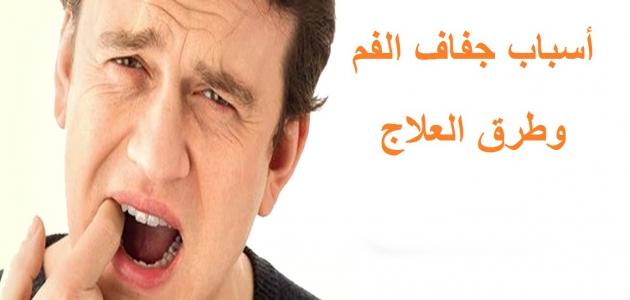 أسباب جفاف الفم والشعور بالعطش
