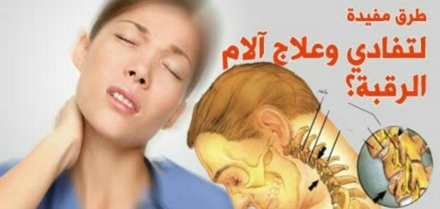 إلتهاب أعصاب الرقبة أسبابه والأعراض التي يسببها