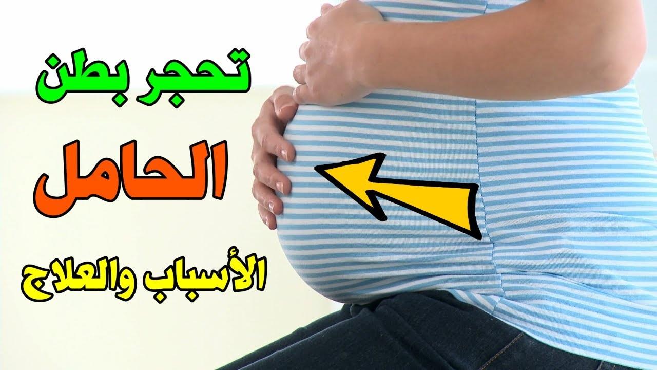 تحجر البطن أسبابها وطرق علاجها