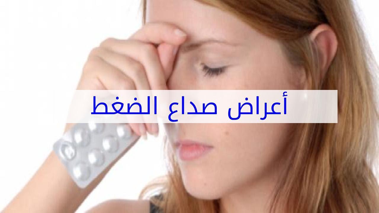 صداع انخفاض الضغط وأنواعه وتشخيصه
