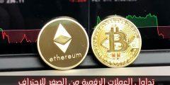 تداول العملات الرقمية من الصفر للاحتراف